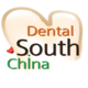 Logo: Dental South China